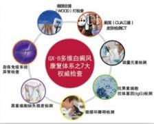 沈阳中亚白癜风研究所:多维治疗方式,打破单一治疗
