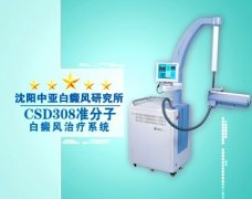 美国X-trac第二代308nm准分子光疗法