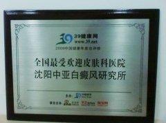 """沈阳中亚白癜风研究所获""""最受欢迎皮肤病医院"""