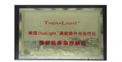 美国Dualight高能紫外光治疗仪临床治疗基地