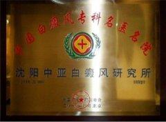 中国白癜风专科名医名院