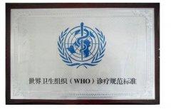 世界卫生组织诊疗规范标准