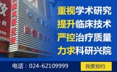 白癜风沈阳医院电话