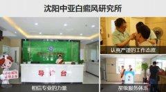 沈阳白癜风治疗医院丨白癜风反复发作的危害有哪些?