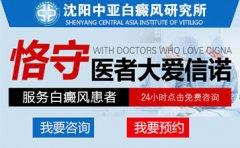 <b>沈阳中亚是几级医院</b>